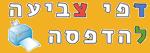 לוגו דפי צביעה להדפסה